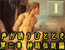 『声が誘うひととき 第二章』 神話伝説編  #1「人間の保護者プロメテウス」