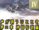 『声が誘うひととき 第二章』 神話伝説編  #4「大洪水」
