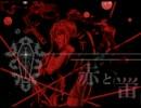 【神威がくぽ】 赤と黒【オリジナル】(音質改善版)