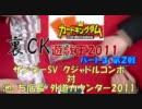 遊戯王裏カードキングダムカップ2011第3回クジャドル対外道カウンター