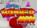 【ゆっくり実況】黒ボンと行くスーパーボンバーマン1 part6.5...