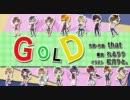 【G.W.ニコライ】「GOLD」【オリジナルPV】