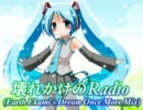 【初音ミク】壊れかけのRadio (Earth Ekami's Dream Once More Mix)【カバー】