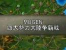 【陣取り】四大勢力大陸争覇戦OP【MUGEN】