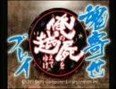 【俺屍】魂寄せプレイ(1) ~アナタガチュキデェス!~