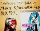 【初音ミク】この神酒はわが神酒ならず~日本書紀~