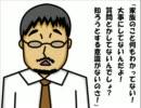 就活日記‐実際にいたムカつく面接官‐@描い