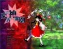 【バンブラDX】東方神霊廟『死霊の夜桜』