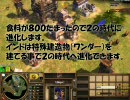 AGE OF EMPIRES3(AOE3) インドプレイ動画 part1