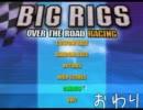 """-実況-世界最強と呼ばれたクソゲー""""Big Rigs""""困惑プレイ-2-"""