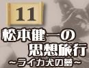 『松本健一の思想旅行~ライカ犬の夢~』 #11 「隠岐学セミナー~中学生編~」(前編)