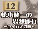 『松本健一の思想旅行~ライカ犬の夢~』 #12 「隠岐学セミナー~中学生編~」(後編)