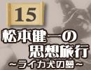 『松本健一の思想旅行~ライカ犬の夢~』 #15 神奈川大学公開講座にて- 「坂の上の...