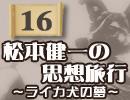 『松本健一の思想旅行~ライカ犬の夢~』 #16 神奈川大学公開講座にて- 「坂の上の...