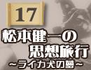 『松本健一の思想旅行~ライカ犬の夢~』 #17 未放送シーン特集「村上春樹とノーベ...