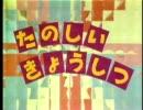 【ETV】昔のEテレの音楽好きな人おいで!小学校 生活科・安全教室etc…版