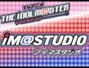アニメ アイドルマスター アイマスタジオ 第3回 (コメント専用動画)