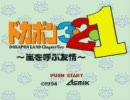 【TAS】ドカポン3・2・1 ~嵐を呼ぶ友情~ シナリオモードクリア【30:41】 thumbnail