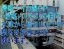 初音ミクがイカ娘OPで木津から福知山までの駅名を歌いました。