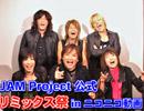 「JAM Project in ニコニコ動画」コメントムービー(2)