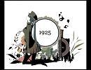 歌ってみた 「1925」  [▼1F]