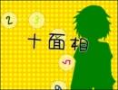 【VOCALOID→UTAUカバー+PV】十面相【四音トニーAct5】 thumbnail