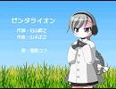 【雪歌ユフ】ゼンダライオンの歌