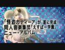 【M3】怪盗カティーアCM