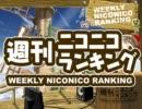 週刊ニコニコランキング #207 -4月第4週-