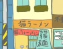 【FLASH】猫ラーメン【全話】
