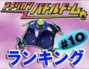 季刊バトルドームランキング #10 【2011年1月~3月】