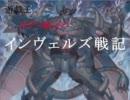【遊戯王】ガザス親分のインヴェルズ戦記