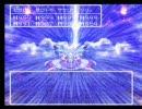 ドラクエ3 ラストバトル ゾーマ