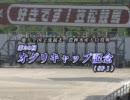 【2011年】第20回 オグリキャップ記念(SPⅠ