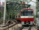 【BGM】 Train Simulator Real THE京浜急行 BGM