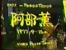 阿部薫 Guitar Improvisation 1977