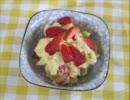 【ニコニコ料理祭】スィーツパスタ【出品作品】
