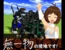 【第四次ウソm@s祭り】ゾイドルマスター/1「不憫ッッ!!」