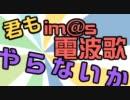 【im@s電波歌シリーズ】歌ってみて!「THE IDOLM@STER 2nd-mix」【カラオケ】