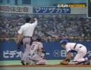 1996年7月13日横浜vs巨人16回戦 危険球1/2