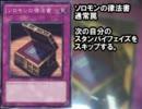 【遊戯王】駿河のどこかで闇のゲームしてみたSRV 017 thumbnail