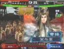 三国志大戦1 覇業への道~雄飛の刻~ 1回戦 MABUI♪ vs 栄斗(LIVE版)