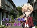 【VY2】 よろしく哀愁 【郷ひろみ】