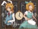 時計屋ウサギとアリスの絵本【鏡音リン・レン】