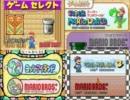 スーパーマリオアドバンスシリーズ ゲーム選択画面のBGM