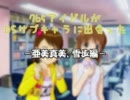 765アイドルがDSサブキャラに出会った~亜美真美、雪歩編~