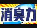【櫻里】 消臭力 元気いっぱい 歌ってみた 【教員試験】