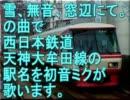 初音ミクが雪、無音、窓辺にて。の曲で西鉄天神大牟田線の駅名を歌う。