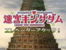 【卓ゲM@STER】エレベーターアタック! OP風【迷宮キングダム】