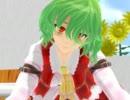 【東方MMD】甘えん坊な幽香さんが…あとは分かるな?